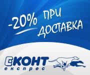 Отстъпка -20% при доставка с Еконт експрес.
