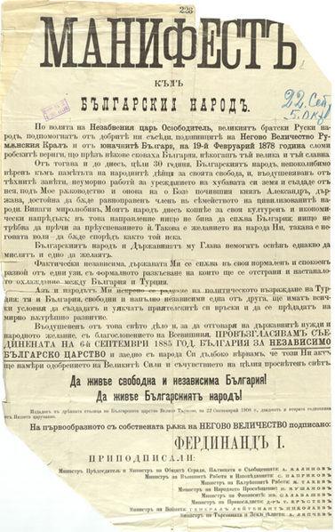 Независимостта на България - Манифест