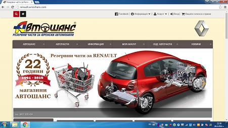 Renault Avtoshans